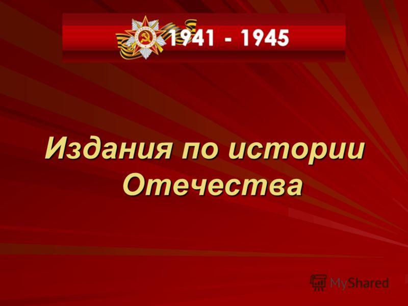 Издания по истории Отечества