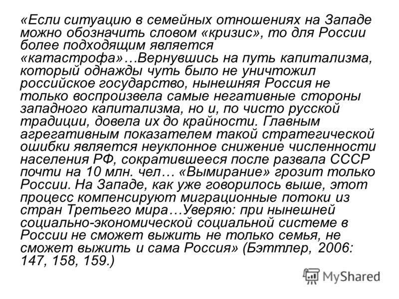 «Если ситуацию в семейных отношениях на Западе можно обозначить словом «кризис», то для России более подходящим является «катастрофа»…Вернувшись на путь капитализма, который однажды чуть было не уничтожил российское государство, нынешняя Россия не то
