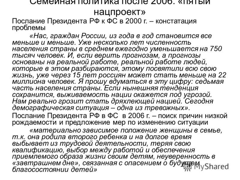 Семейная политика после 2006: «пятый нацпроект» Послание Президента РФ к ФС в 2000 г. – констатация проблемы «Нас, граждан России, из года в год становится все меньше и меньше. Уже несколько лет численность населения страны в среднем ежегодно уменьша