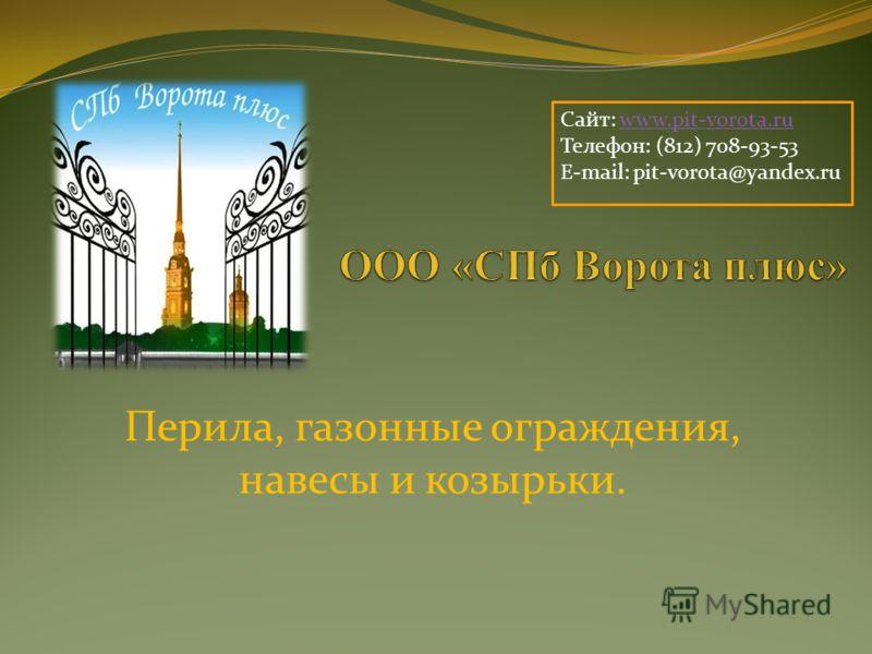 Перила, газонные ограждения, навесы и козырьки. Сайт: www.pit-vorota.ruwww.pit-vorota.ru Телефон: (812) 708-93-53 E-mail: pit-vorota@yandex.ru