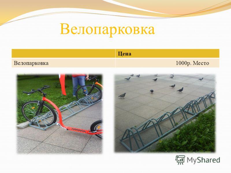 Велопарковка Цена Велопарковка1000р. Место