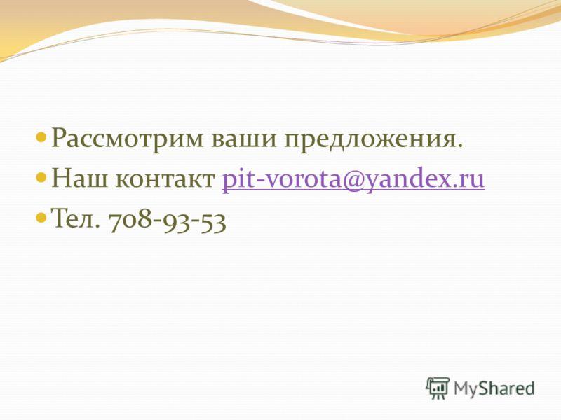 Рассмотрим ваши предложения. Наш контакт pit-vorota@yandex.rupit-vorota@yandex.ru Тел. 708-93-53