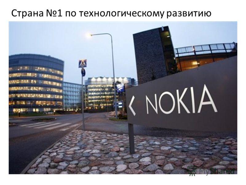 Страна 1 по технологическому развитию