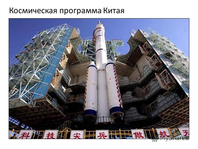 Космическая программа Китая