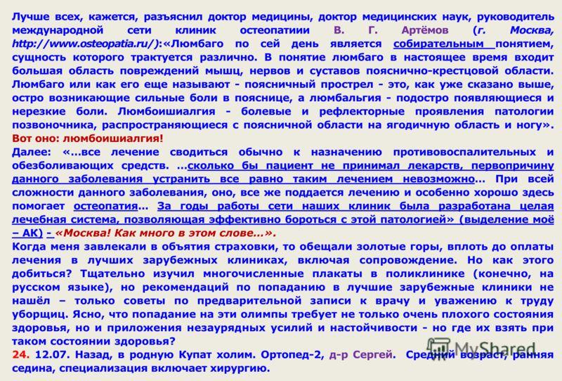 Лучше всех, кажется, разъяснил доктор медицины, доктор медицинских наук, руководитель международной сети клиник остеопатиии В. Г. Артёмов (г. Москва, http://www.osteopatia.ru/):«Люмбаго по сей день является собирательным понятием, сущность которого т