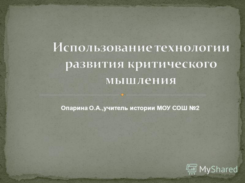 Опарина О.А.,учитель истории МОУ СОШ 2