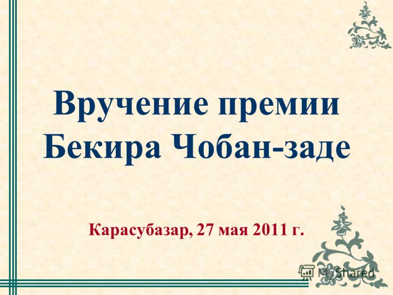 Вручение премии Бекира Чобан-заде Карасубазар, 27 мая 2011 г.