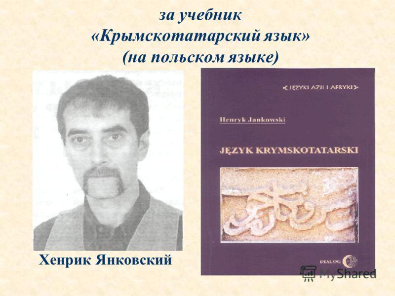 за учебник «Крымскотатарский язык» (на польском языке) Хенрик Янковский
