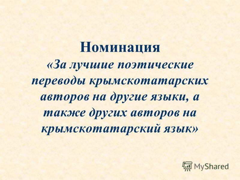 Номинация «За лучшие поэтические переводы крымскотатарских авторов на другие языки, а также других авторов на крымскотатарский язык»