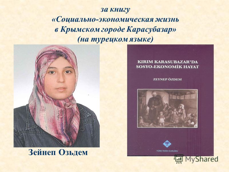 за книгу «Социально-экономическая жизнь в Крымском городе Карасубазар» (на турецком языке) Зейнеп Озьдем