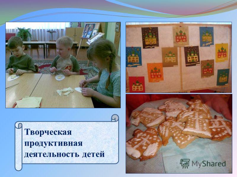 Творческая продуктивная деятельность детей