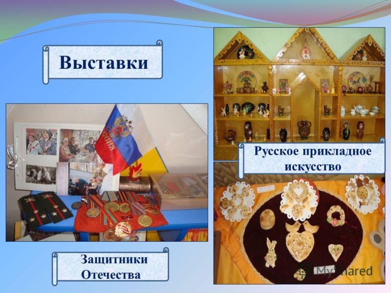 Защитники Отечества Русское прикладное искусство Выставки