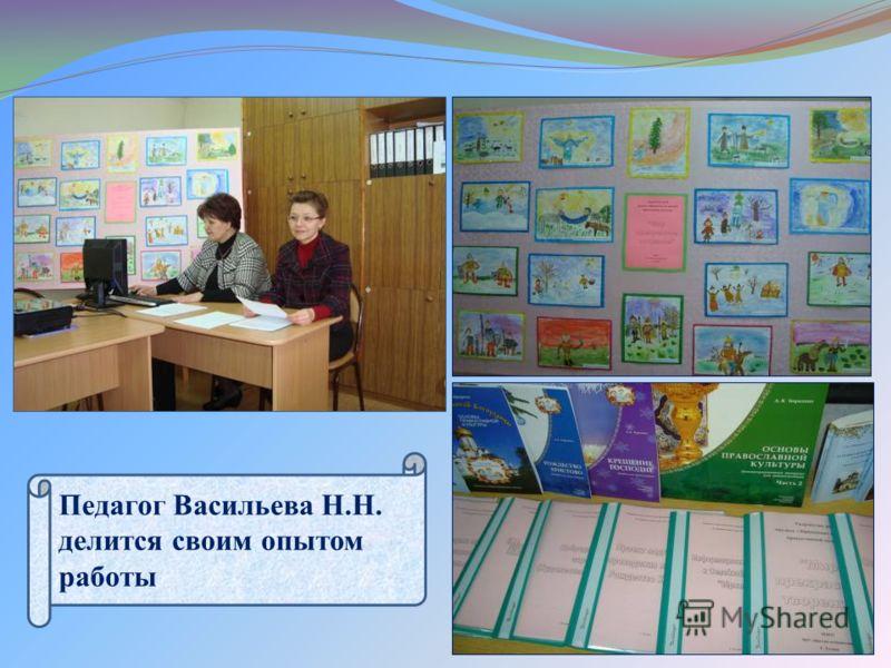 Педагог Васильева Н.Н. делится своим опытом работы
