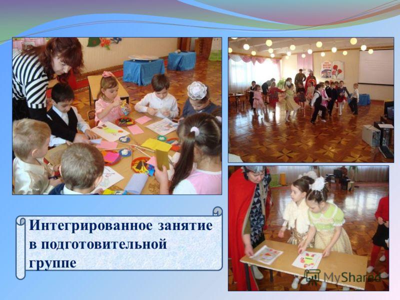Интегрированное занятие в подготовительной группе