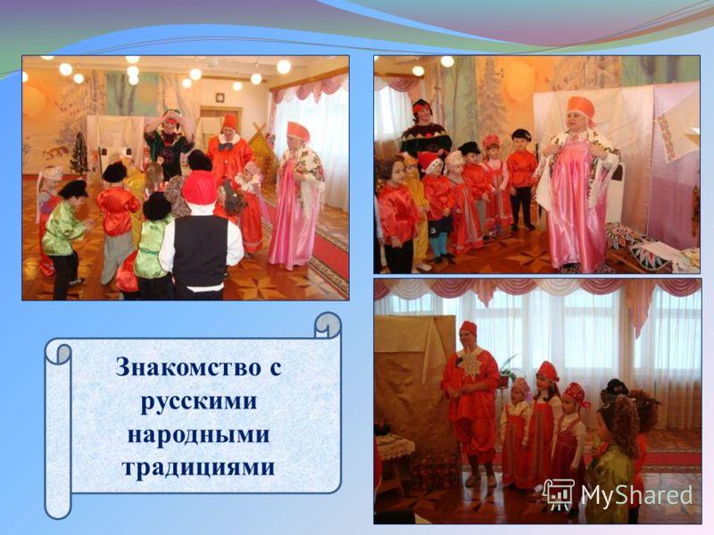 Знакомство с русскими народными традициями