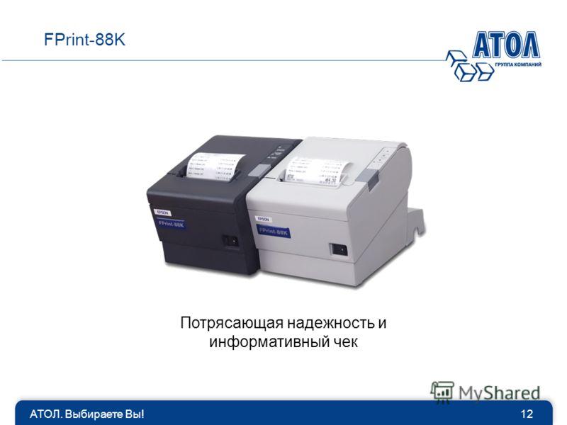 АТОЛ. Выбираете Вы!12 FPrint-88K Потрясающая надежность и информативный чек