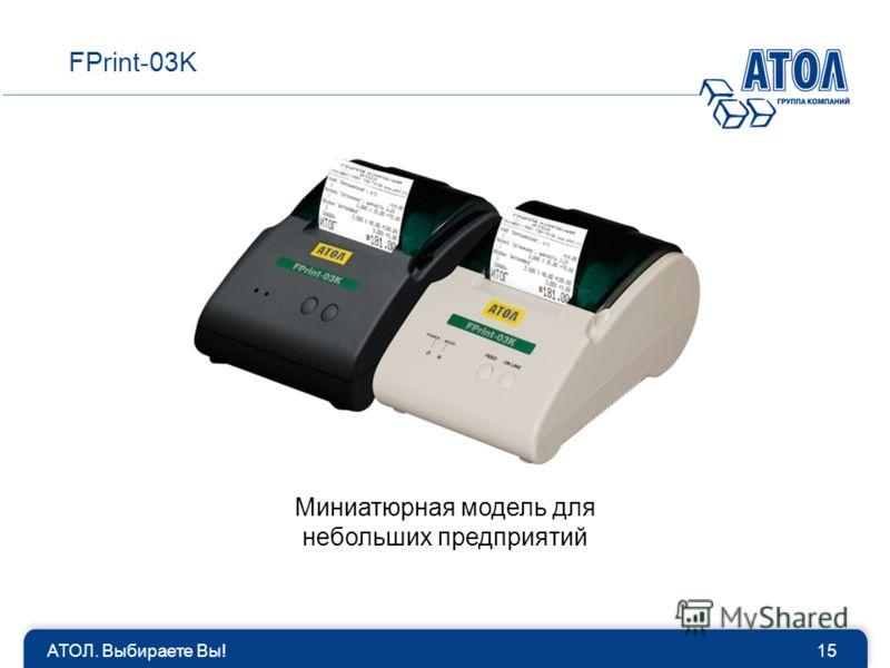 АТОЛ. Выбираете Вы!15 FPrint-03K Миниатюрная модель для небольших предприятий
