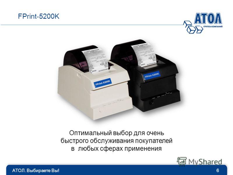 АТОЛ. Выбираете Вы!6 FPrint-5200K Оптимальный выбор для очень быстрого обслуживания покупателей в любых сферах применения