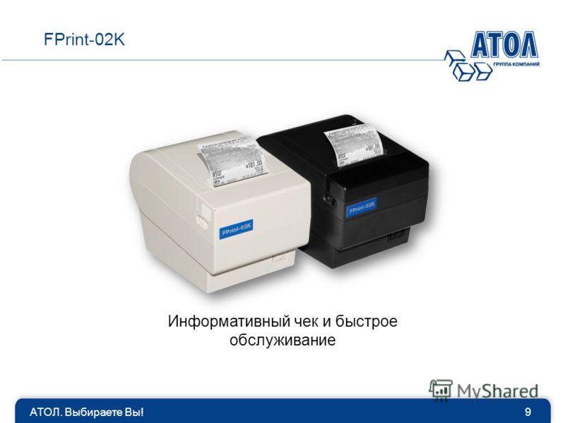 АТОЛ. Выбираете Вы!9 FPrint-02K Информативный чек и быстрое обслуживание
