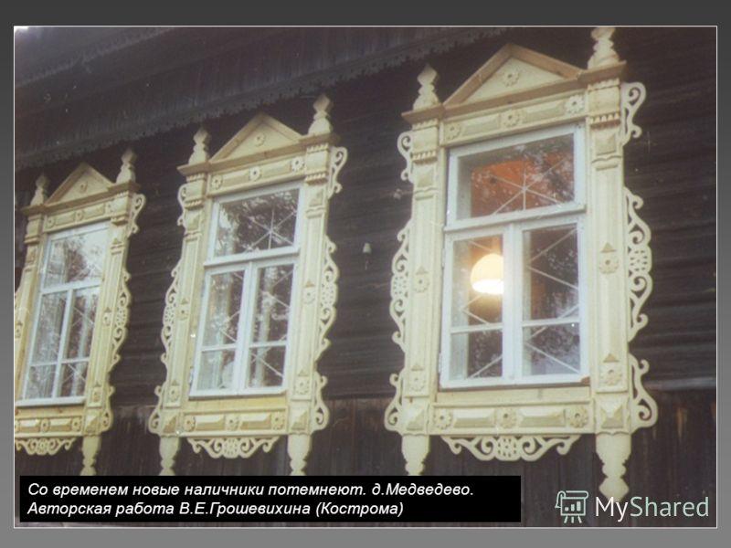 Со временем новые наличники потемнеют. д.Медведево. Авторская работа В.Е.Грошевихина (Кострома)