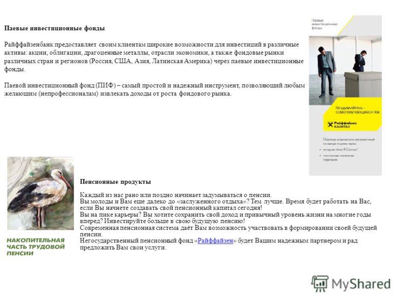 Паевые инвестиционные фонды Райффайзенбанк предоставляет своим клиентам широкие возможности для инвестиций в различные активы: акции, облигации, драгоценные металлы, отрасли экономики, а также фондовые рынки различных стран и регионов (Россия, США, А
