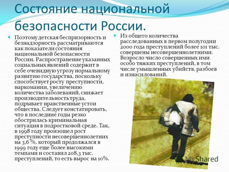 Состояние национальной безопасности России. Поэтому детская беспризорность и безнадзорность рассматриваются как показатели состояния национальной безопасности России. Распространение указанных социальных явлений содержит в себе очевидную угрозу норма