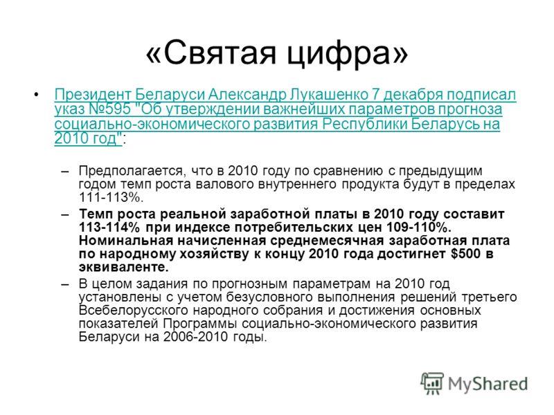 «Святая цифра» Президент Беларуси Александр Лукашенко 7 декабря подписал указ 595