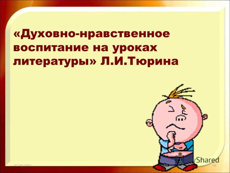 02.09.201221 «Духовно-нравственное воспитание на уроках литературы» Л.И.Тюрина