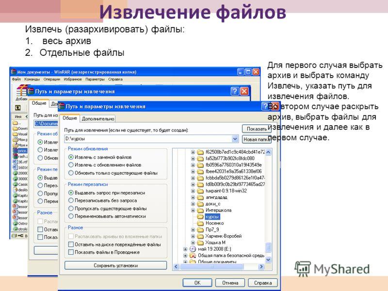 Извлечение файлов Извлечь (разархивировать) файлы: 1. весь архив 2.Отдельные файлы Для первого случая выбрать архив и выбрать команду Извлечь, указать путь для извлечения файлов. Во втором случае раскрыть архив, выбрать файлы для извлечения и далее к