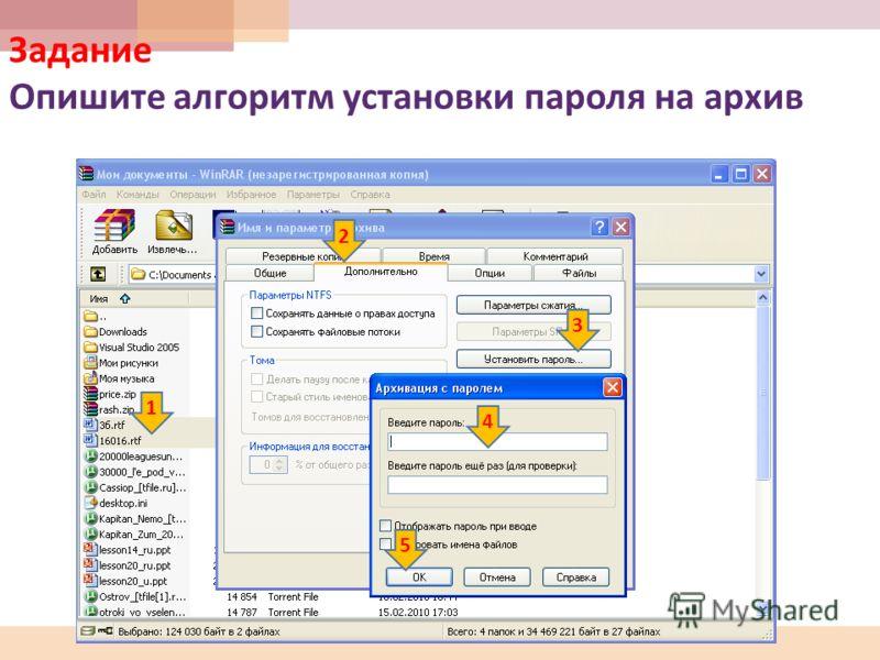 Задание Опишите алгоритм установки пароля на архив 1 2 3 4 5