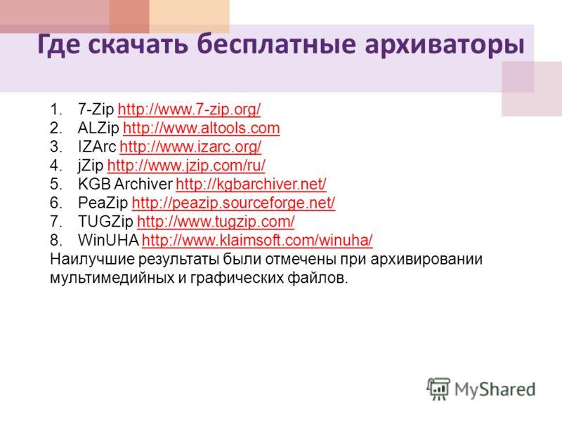 Где скачать бесплатные архиваторы 1.7-Zip http://www.7-zip.org/http://www.7-zip.org/ 2.ALZip http://www.altools.comhttp://www.altools.com 3.IZArc http://www.izarc.org/http://www.izarc.org/ 4.jZip http://www.jzip.com/ru/http://www.jzip.com/ru/ 5.KGB A
