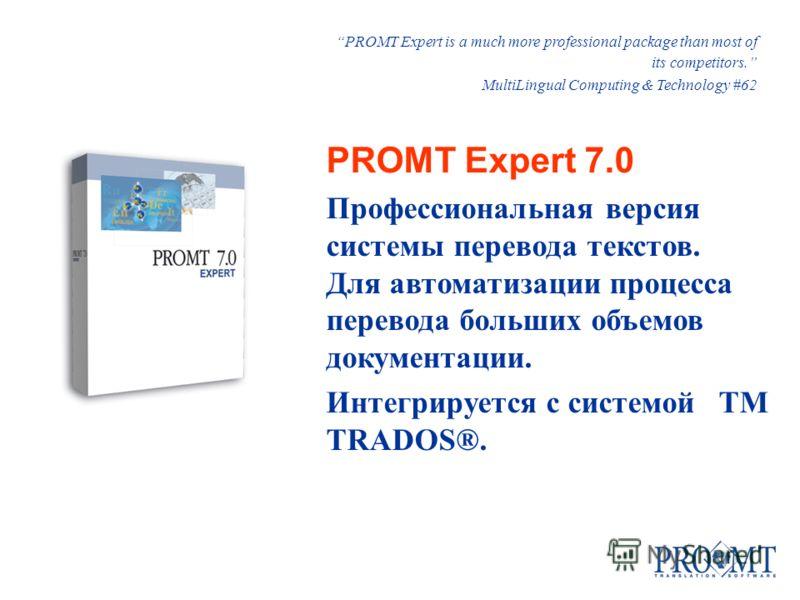 PROMT Expert is a much more professional package than most of its competitors. MultiLingual Computing & Technology #62 PROMT Expert 7.0 Профессиональная версия системы перевода текстов. Для автоматизации процесса перевода больших объемов документации