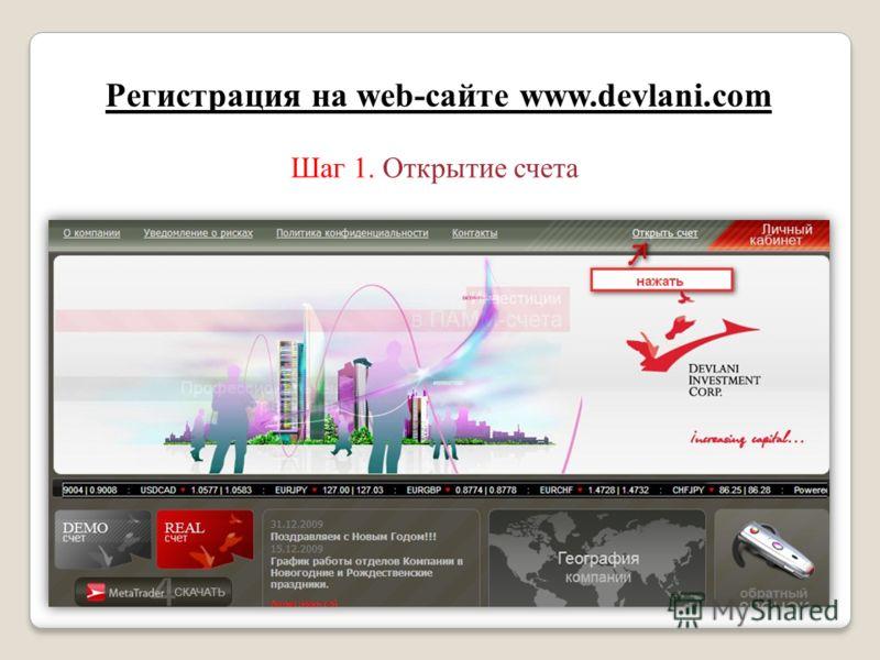 Шаг 1. Открытие счета Регистрация на web-сайте www.devlani.com