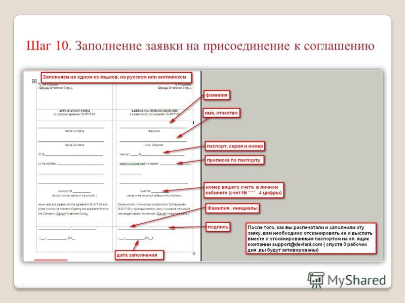 Шаг 10. Заполнение заявки на присоединение к соглашению