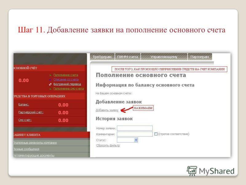 Шаг 11. Добавление заявки на пополнение основного счета