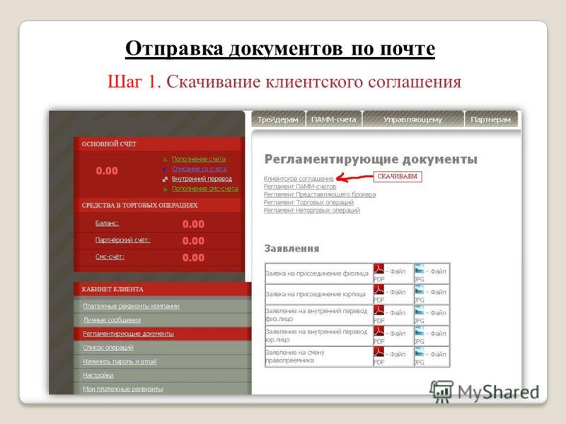 Отправка документов по почте Шаг 1. Скачивание клиентского соглашения