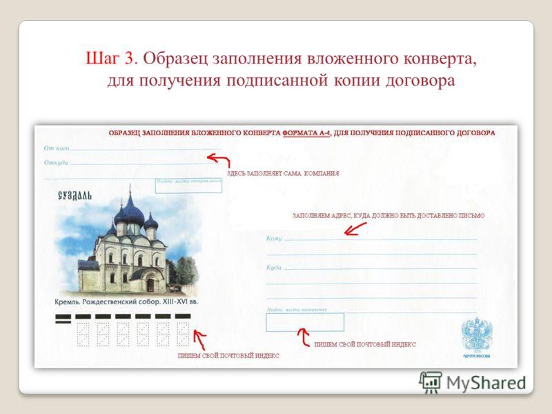Шаг 3. Образец заполнения вложенного конверта, для получения подписанной копии договора
