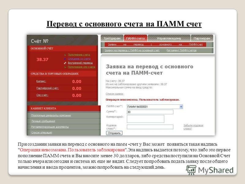 Перевод с основного счета на ПАММ счет При создании заявки на перевод с основного на памм -счет у Вас может появиться такая надпись