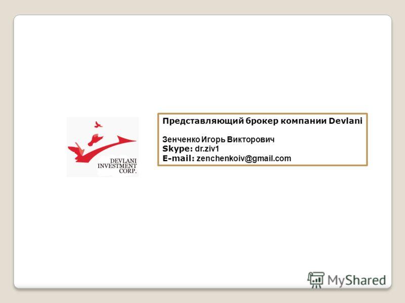 Представляющий брокер компании Devlani Зенченко Игорь Викторович Skype: dr.ziv1 E-mail: zenchenkoiv@gmail.com