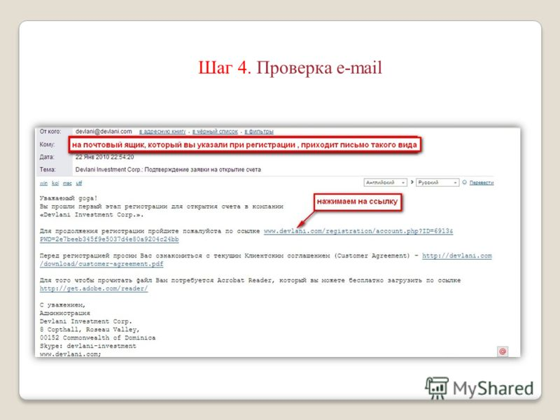 Шаг 4. Проверка e-mail