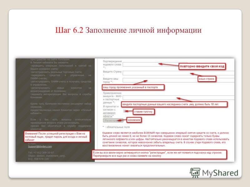 Шаг 6.2 Заполнение личной информации