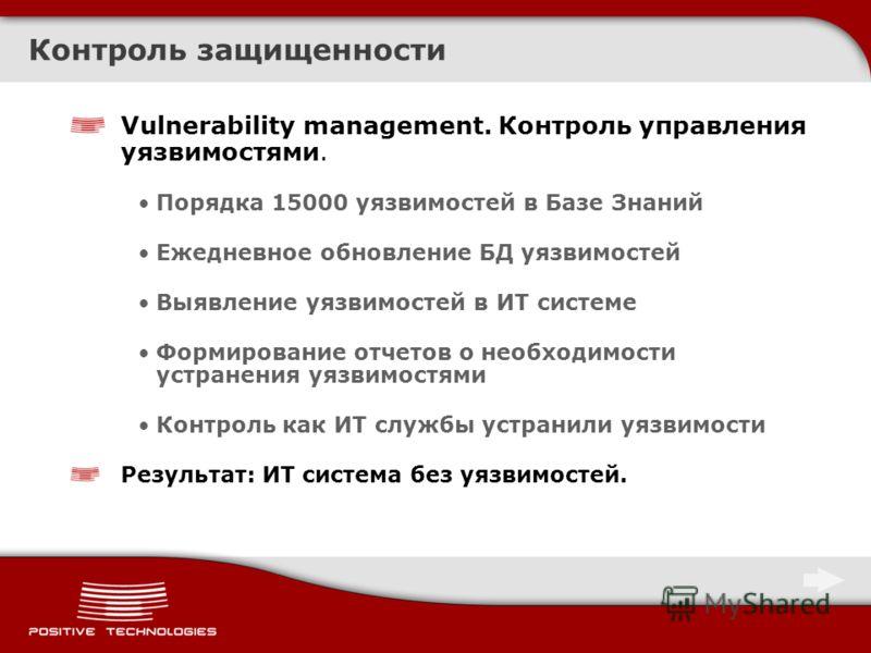 Контроль защищенности Vulnerability management. Контроль управления уязвимостями. Порядка 15000 уязвимостей в Базе Знаний Ежедневное обновление БД уязвимостей Выявление уязвимостей в ИТ системе Формирование отчетов о необходимости устранения уязвимос