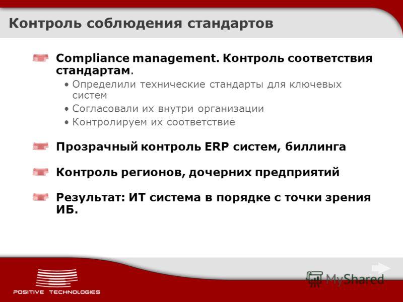 Контроль соблюдения стандартов Compliance management. Контроль соответствия стандартам. Определили технические стандарты для ключевых систем Согласовали их внутри организации Контролируем их соответствие Прозрачный контроль ERP систем, биллинга Контр