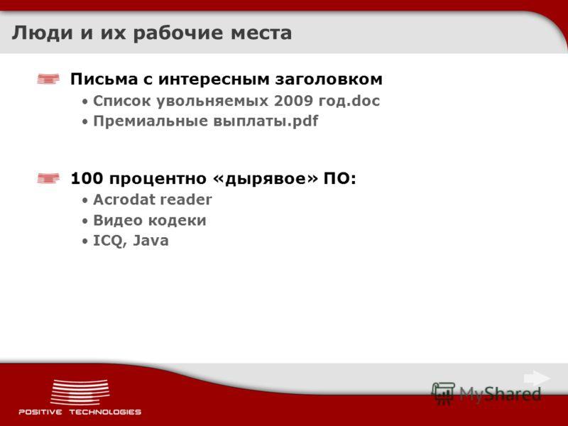 Люди и их рабочие места Письма с интересным заголовком Список увольняемых 2009 год.doc Премиальные выплаты.pdf 100 процентно «дырявое» ПО: Acrodat reader Видео кодеки ICQ, Java