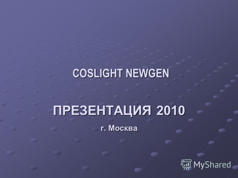 COSLIGHT NEWGEN ПРЕЗЕНТАЦИЯ 2010 г. Москва