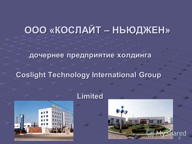 2 ООО «КОСЛАЙТ – НЬЮДЖЕН» дочернее предприятие холдинга дочернее предприятие холдинга Coslight Technology International Group Limited Limited