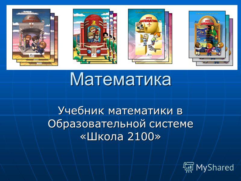 учебники школа 2100 начальная школа