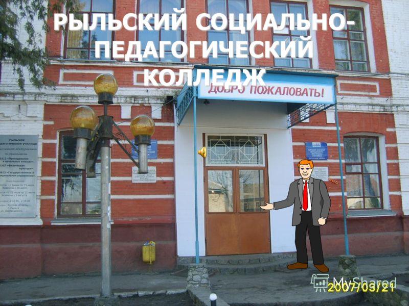 РЫЛЬСКИЙ СОЦИАЛЬНО- ПЕДАГОГИЧЕСКИЙ КОЛЛЕДЖ