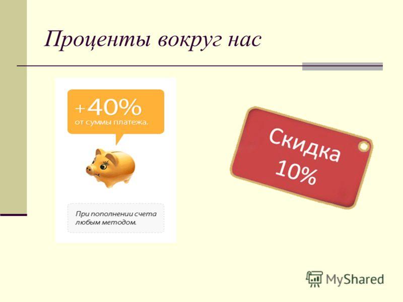 Проценты вокруг нас