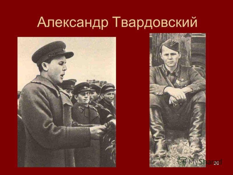 20 Александр Твардовский